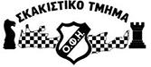 ΟΦΗ - Τμήμα Σκάκι -