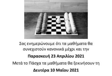 Ανακοίνωση Πάσχα 2021